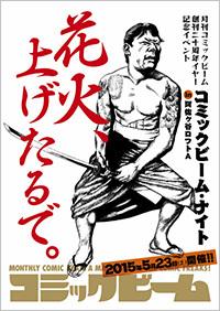 コミックビーム・ナイト in 阿佐ヶ谷ロフトA