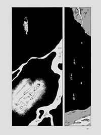 「死者の書」上巻 p10