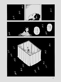 「死者の書」下巻 p8