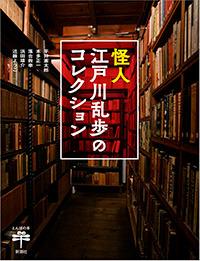 怪人 江戸川乱歩のコレクション