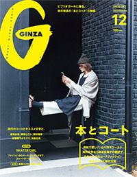 『GINZA』2014年12月号