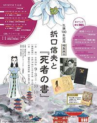 生誕130年記念 特集展示 折口信夫と『死者の書』