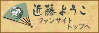 近藤ようこファンサイト お知らせ