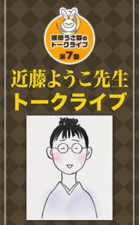 飯田うさ爺のトークライブ 第7回 近藤ようこ先生