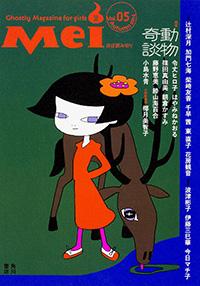『女のコのためのこわ〜い文芸誌 冥(Mei)』vol.5