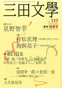 『三田文學』2014年秋季号