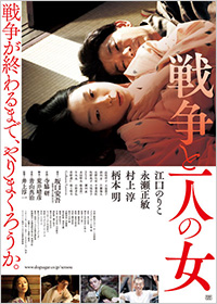 映画「戦争と一人の女」