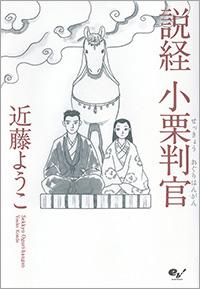 説経 小栗判官