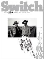 SWITCH創刊20周年特別号