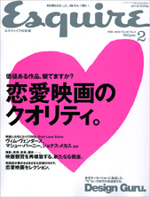 エスクァイア 日本版 2006年2月号