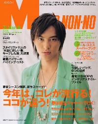 MENS NON-NO 2006年3月号