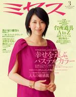 ミセス 2012年3月号