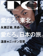 東京カレンダー123号